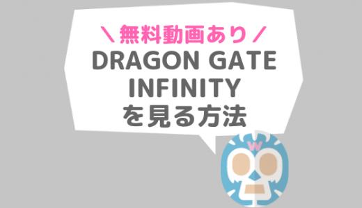 DRAGONGATE無限大~infinity~の動画配信サイトを比較!【CS・動画サイト】