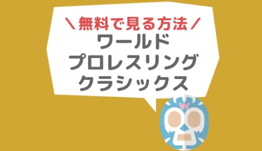 ワールドプロレスリングクラシックスでレジェンド名勝負が見放題!