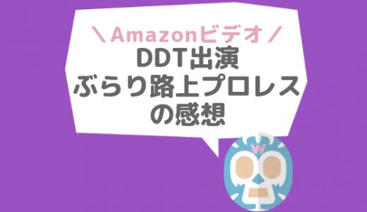 DDT「ぶらり路上プロレス」見どころ&シーズン2は? | Amazonプライムビデオで見放題
