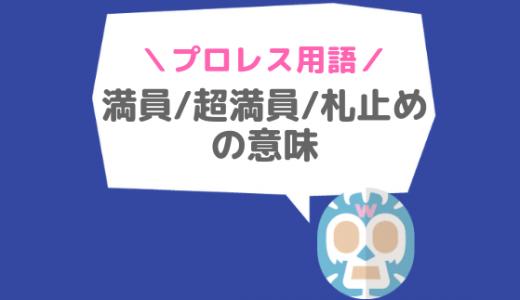 【プロレス】満員・超満員・札止めの違い