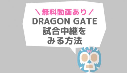 ドラゴンゲートの試合動画を無料で見る方法|配信サービス徹底比較