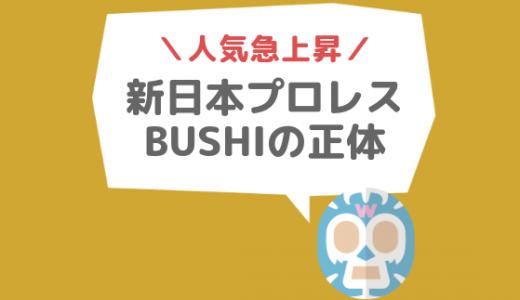 BUSHIがロスインゴに加入した理由|新日本プロレス
