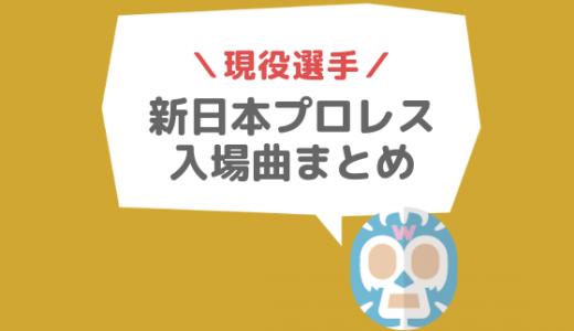 新日本プロレスの入場曲一覧&無料で聞く方法