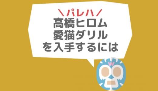 高橋ヒロムの愛猫ダリルを買える場所まとめ|新日本プロレス