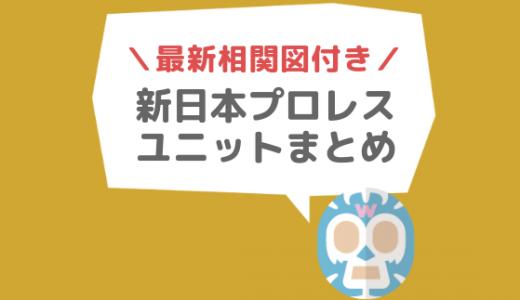 新日本プロレス現役ユニットのメンバー一覧!相関図付き【最新版】