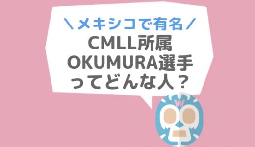 【陸海空で放送】メキシコCMLLで大人気OKUMURAは元全日のレスラー