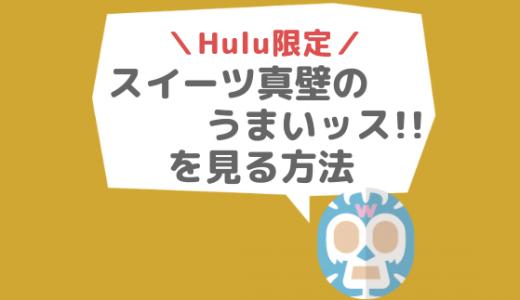 真壁刀義出演「スイーツ真壁のうまいッス!!」を無料視聴する方法【Hulu】