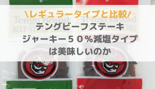 テングから50%減塩のビーフステーキジャーキーが発売開始!レギュラータイプと比較
