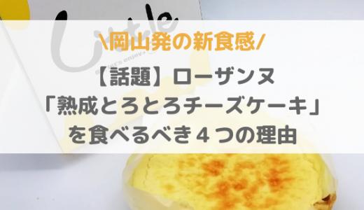 ローザンヌ熟成とろとろチーズケーキを食べるべき4つの理由【お取り寄せ】