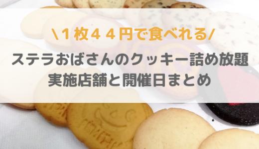 ステラおばさんのクッキー詰め放題の店舗一覧、開催している日は?【2020年最新版】