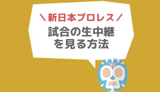 新日本プロレスの試合・生中継を見る方法【無料もあり】