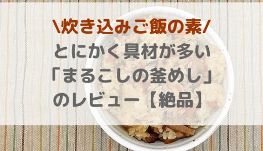 とにかく具材が多い炊き込みご飯の素「まるこしの釜めし」レビュー