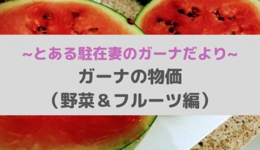ガーナの物価(野菜&フルーツ編)~とある駐妻のガーナだより3通目~