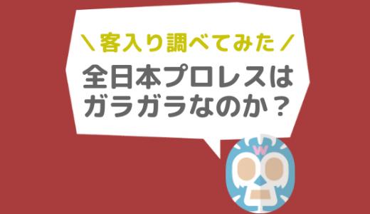 全日本プロレスの客入りは?両国大会はガラガラなのか調べてみた