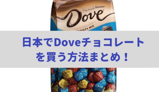 大人気!doveチョコレートを買える場所はここ!【2019年最新版】