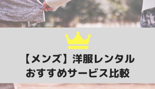 【2019】メンズ向け!洋服レンタルサービスのおすすめ比較