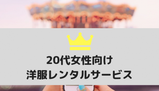 《レディース》20代におすすめのファッションレンタルサービス一覧【2019年最新】