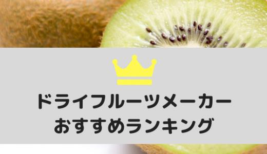 ドライフルーツを作れるオススメ機械(ドライフルーツメーカー)ランキング【2019年】