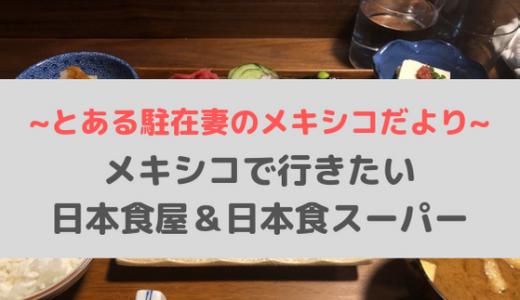 メキシコで行きたい日本食屋さん&日本食スーパー~とある駐在妻のメキシコだより10通目~