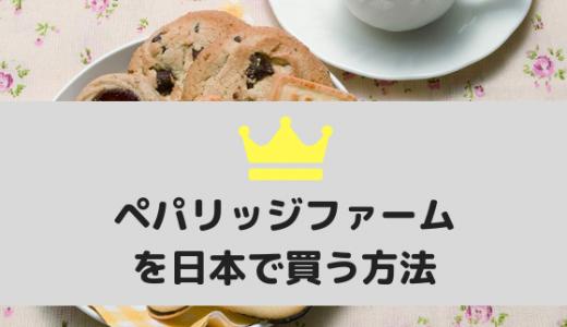 ペパリッジファームのクッキーどこに売ってる?日本で買う方法