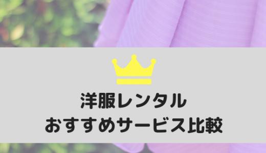 【2019年】洋服のおすすめレンタルサービス比較