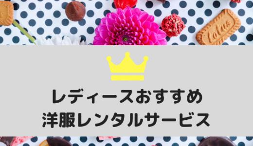 《レディース版》おすすめの洋服レンタルサービス一覧!【2019】
