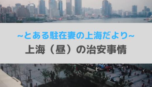 上海の治安は安全?~とある駐在妻の上海だより1通目~