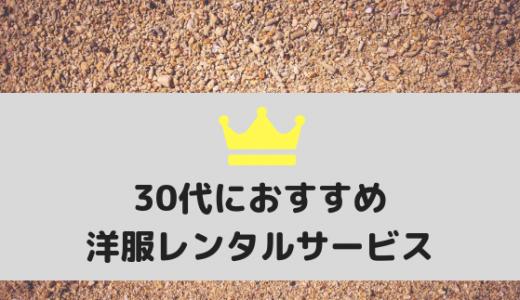 30代におすすめの洋服レンタルサービス一覧【2019年最新】