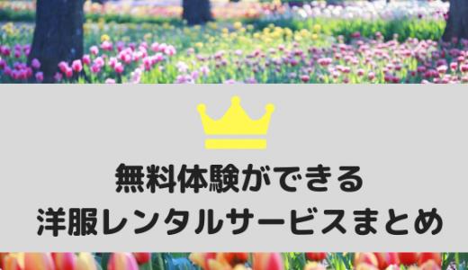 無料体験ができる洋服レンタルサービスはコレ!【2019年】
