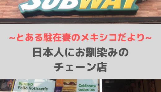 メキシコにある日本人にお馴染みのチェーン店~とある駐在妻のメキシコだより11通目~