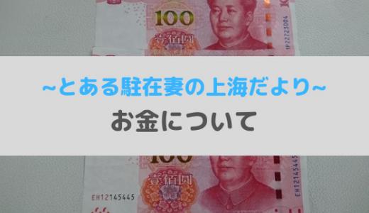駐在中、現地でのお金はどうしてた?~とある駐在妻の上海だより4通目~