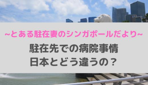 シンガポールの病院事情、日本とどう違うの?~とある駐在妻のシンガポールだより1通目~