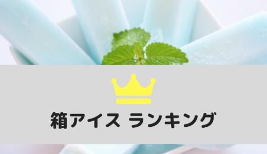 箱アイスの人気ランキング!有名&美味しいものを集めました