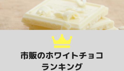 スーパーコンビニで買える市販のホワイトチョコレート13選【2019年最新版】