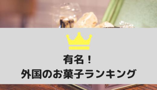 外国の有名なお菓子ランキング20選