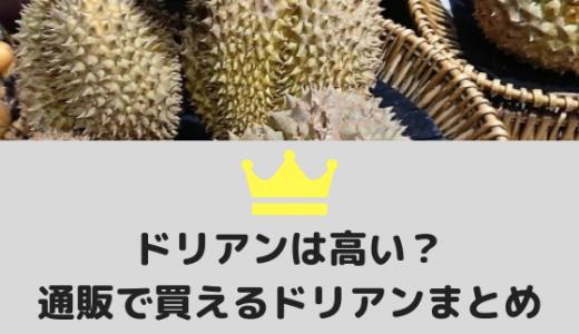 ドリアンは日本で買うと高い?値段の比較と通販で買える美味しいドリアン
