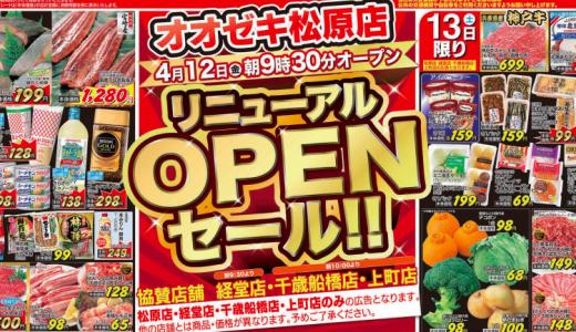 【4/12】オオゼキ松原店リニューアルオープン!~4/16までOPEN記念セール実施中