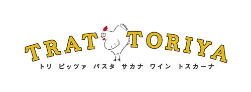 【新店】トラットリアが中目黒高架下にオープン