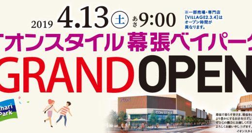 【4/13(土)9:00~】イオンスタイル幕張ベイパーク店がオープン!記念特売キャンペーンもあり