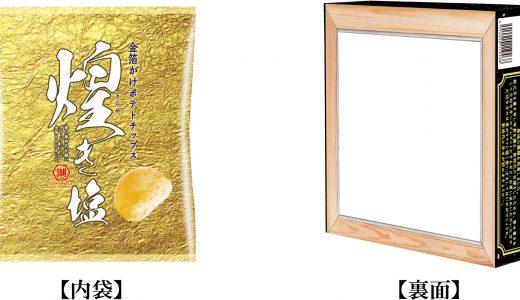 【令和元年5月1日】金箔入り令和ポテトチップスがローソン限定発売!