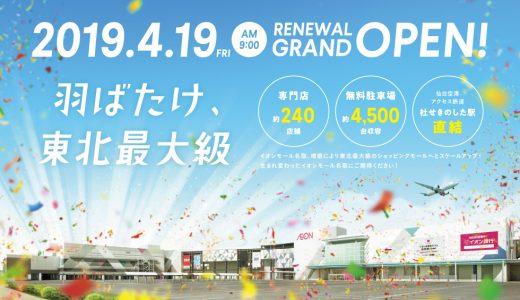 【4/19(金)9:00-】イオンモール名取店がリニューアルオープン!