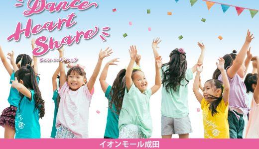 【4/20(土)】イオンモール成田店がリニューアルオープン!記念イベントも多数あり