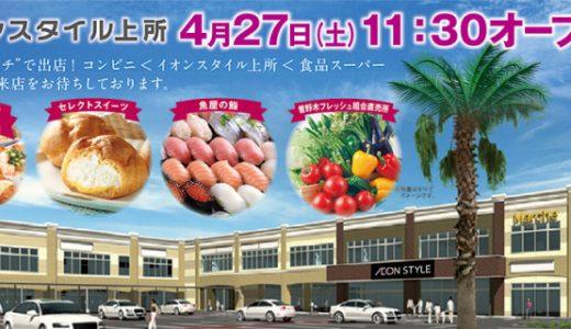 【4/22 11:30~】イオンスタイル上所店がオープン!