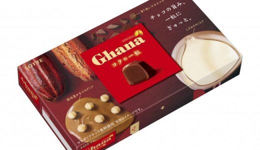 ガーナから新商品チョコレートが誕生!【2019年4月9日発売】