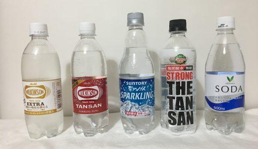 1番持続する炭酸水のメーカーはどこ?開封した炭酸水を比較してみた