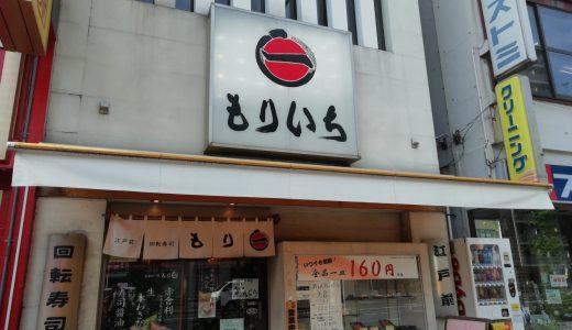 【写真付】もり一亀戸駅前店に行ってみた!一皿160円でほぼ全てのメニューが食べられる