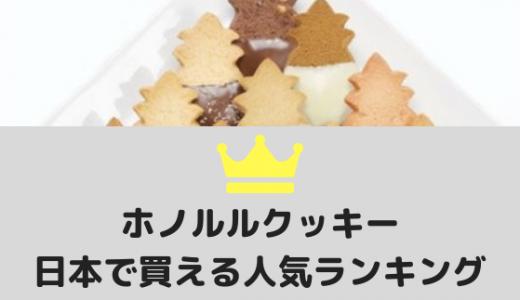 ホノルルクッキーのお土産は何が良い?日本での人気ランキング【2020年最新版】
