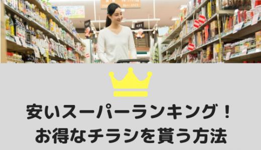 【全国版】安いスーパーランキング!お得なチラシを見つける方法【2019年最新版】