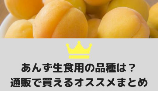 あんずをそのまま食べるなら生食用品種を選ぼう!通販でおすすめの商品まとめ