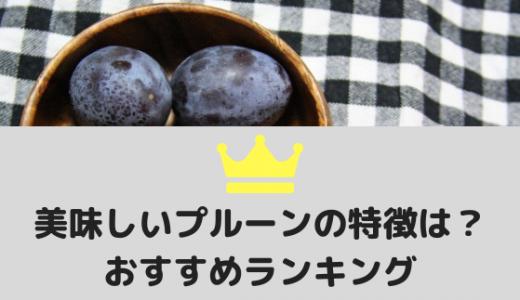 美味しいプルーンの見分け方は簡単?おすすめランキングもご紹介【2019年最新版】